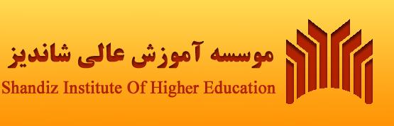 موسسه آموزش عالي شانديز مشهد